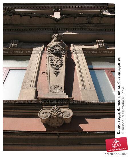 Купить «Кариатида, балкон, окна. Фасад здания», фото № 276302, снято 2 мая 2008 г. (c) Заноза-Ру / Фотобанк Лори