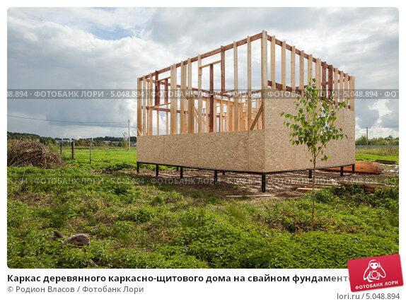 Купить «Каркас деревянного каркасно-щитового дома на свайном фундаменте», эксклюзивное фото № 5048894, снято 3 сентября 2013 г. (c) Родион Власов / Фотобанк Лори