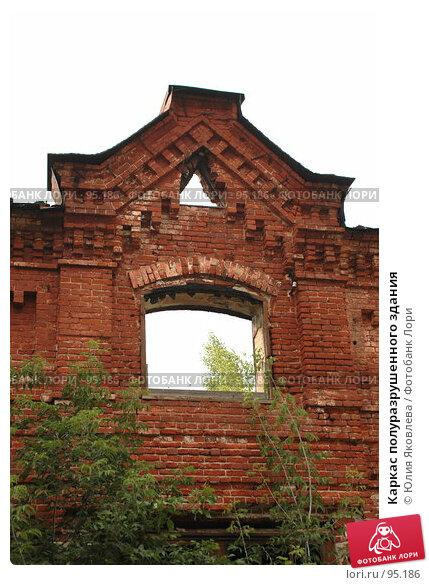 Каркас полуразрушенного здания, фото № 95186, снято 9 августа 2006 г. (c) Юлия Яковлева / Фотобанк Лори