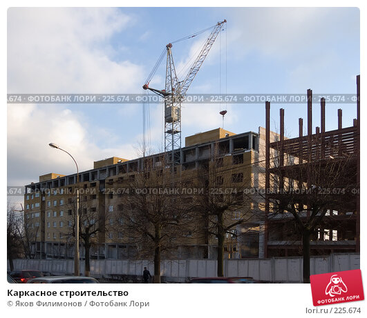 Каркасное строительство, фото № 225674, снято 17 марта 2008 г. (c) Яков Филимонов / Фотобанк Лори