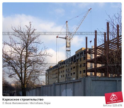 Каркасное строительство, фото № 225678, снято 17 марта 2008 г. (c) Яков Филимонов / Фотобанк Лори