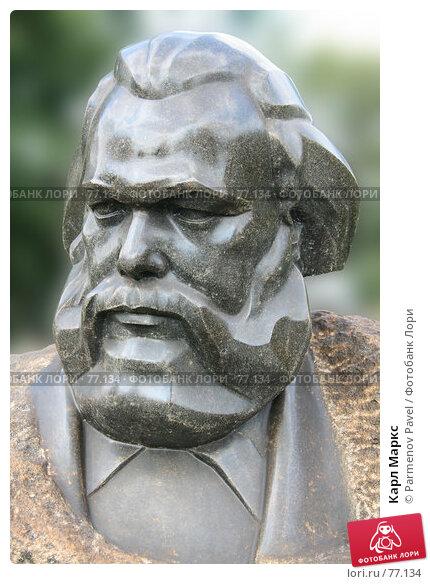 Карл Маркс, фото № 77134, снято 25 августа 2007 г. (c) Parmenov Pavel / Фотобанк Лори