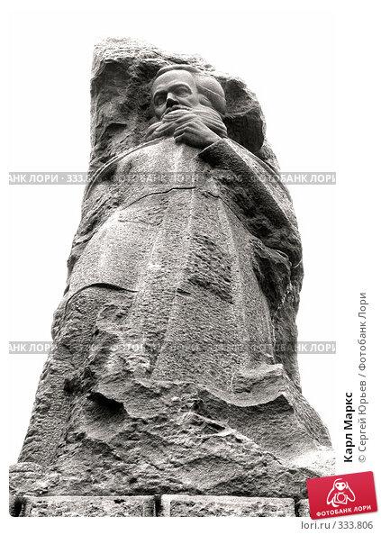 Карл Маркс, фото № 333806, снято 28 июля 2006 г. (c) Сергей Юрьев / Фотобанк Лори