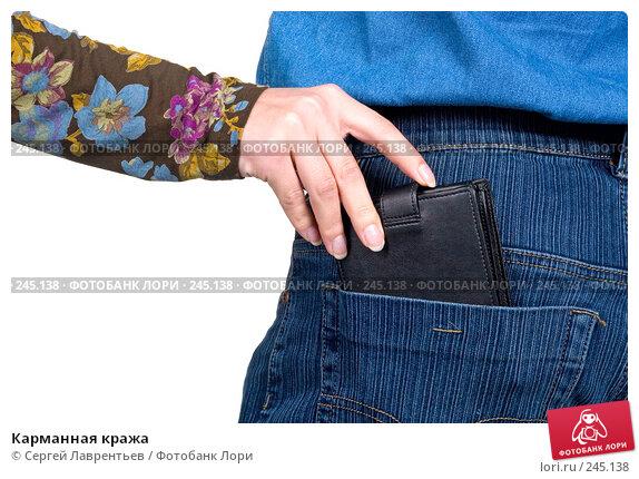 Карманная кража, фото № 245138, снято 29 марта 2008 г. (c) Сергей Лаврентьев / Фотобанк Лори