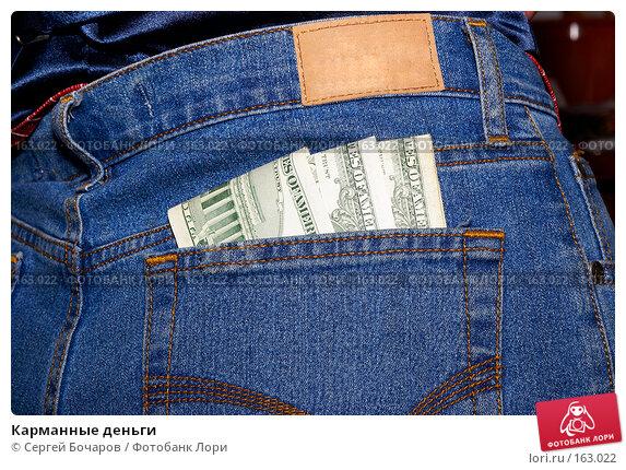 Карманные деньги, фото № 163022, снято 23 декабря 2007 г. (c) Сергей Бочаров / Фотобанк Лори