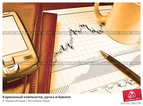 Карманный компьютер, ручка и бумаги, фото № 163778, снято 17 декабря 2007 г. (c) Ирина Иглина / Фотобанк Лори