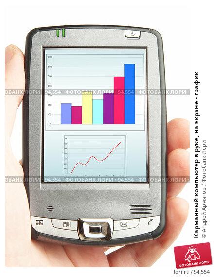 Карманный компьютер в руке, на экране - график, фото № 94554, снято 7 мая 2007 г. (c) Андрей Армягов / Фотобанк Лори