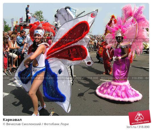 Карнавал, фото № 318890, снято 31 июля 2004 г. (c) Вячеслав Смоленский / Фотобанк Лори