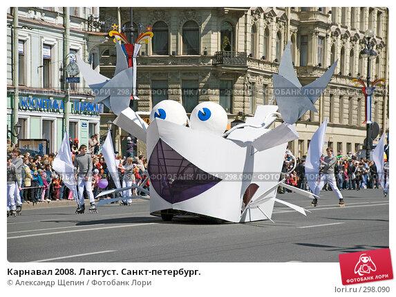 Купить «Карнавал 2008. Лангуст. Санкт-петербург.», эксклюзивное фото № 298090, снято 24 мая 2008 г. (c) Александр Щепин / Фотобанк Лори