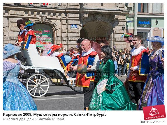 Купить «Карнавал 2008. Мушкетеры короля. Санкт-Петрбург.», эксклюзивное фото № 298118, снято 24 мая 2008 г. (c) Александр Щепин / Фотобанк Лори