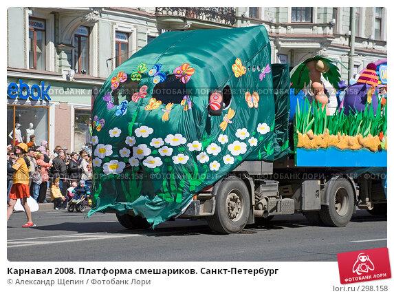 Купить «Карнавал 2008. Платформа смешариков. Санкт-Петербург», эксклюзивное фото № 298158, снято 24 мая 2008 г. (c) Александр Щепин / Фотобанк Лори