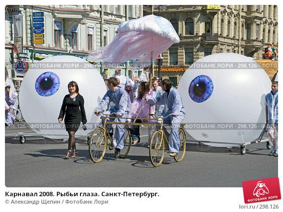 Карнавал 2008. Рыбьи глаза. Санкт-Петербург., эксклюзивное фото № 298126, снято 24 мая 2008 г. (c) Александр Щепин / Фотобанк Лори