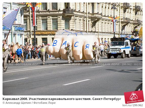 Купить «Карнавал 2008. Участники карнавального шествия. Санкт-Петербург», эксклюзивное фото № 299962, снято 24 мая 2008 г. (c) Александр Щепин / Фотобанк Лори
