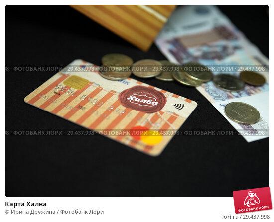 Купить «Карта Халва», фото № 29437998, снято 21 марта 2019 г. (c) Ирина Дружина / Фотобанк Лори