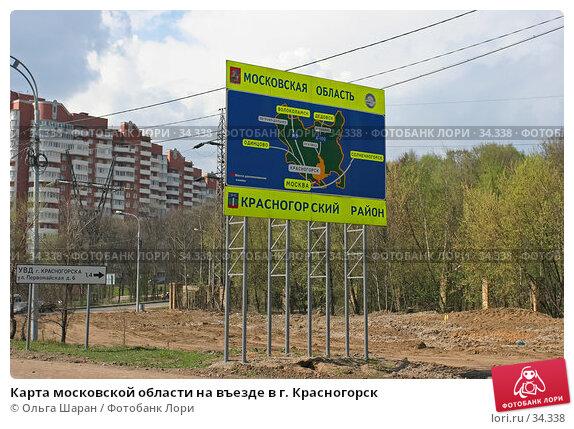 Карта московской области на въезде в г. Красногорск, фото № 34338, снято 7 мая 2006 г. (c) Ольга Шаран / Фотобанк Лори