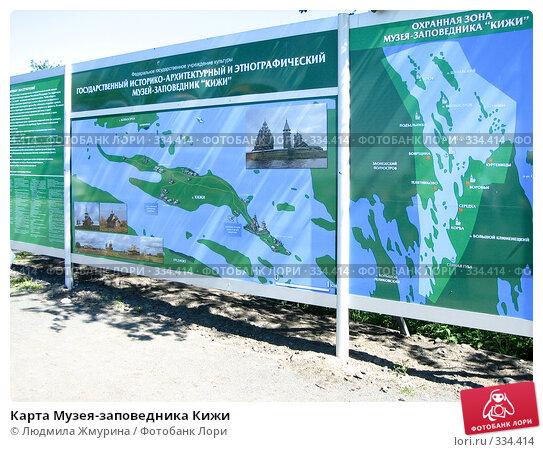 Карта Музея-заповедника Кижи, фото № 334414, снято 17 июня 2008 г. (c) Людмила Жмурина / Фотобанк Лори