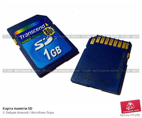 Купить «Карта памяти SD», фото № 77270, снято 29 августа 2007 г. (c) Зайцев Алексей / Фотобанк Лори