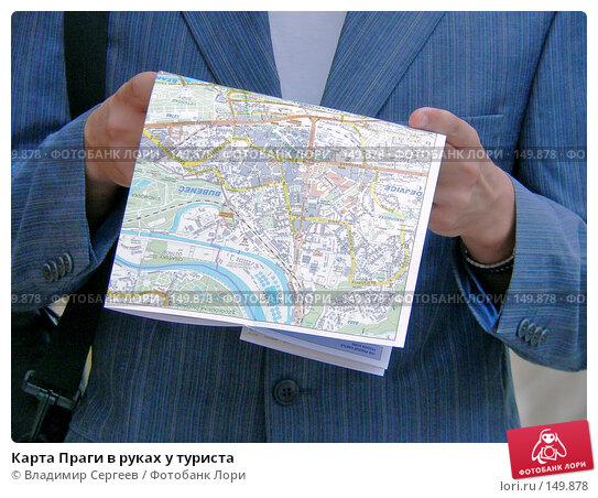 Карта Праги в руках у туриста, фото № 149878, снято 10 июля 2007 г. (c) Владимир Сергеев / Фотобанк Лори