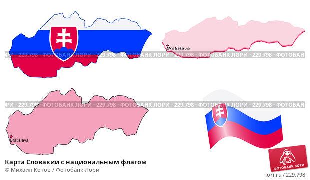 Купить «Карта Словакии с национальным флагом», иллюстрация № 229798 (c) Михаил Котов / Фотобанк Лори