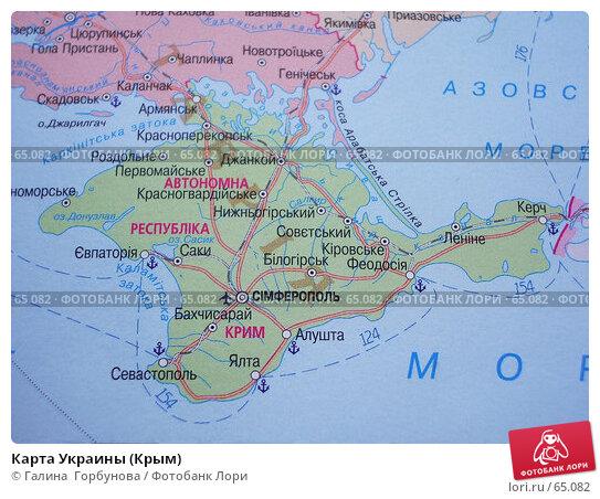 Купить «Карта Украины (Крым)», фото № 65082, снято 22 июля 2006 г. (c) Галина  Горбунова / Фотобанк Лори