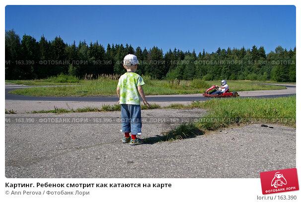 Картинг. Ребенок смотрит как катаются на карте, фото № 163390, снято 11 августа 2007 г. (c) Ann Perova / Фотобанк Лори