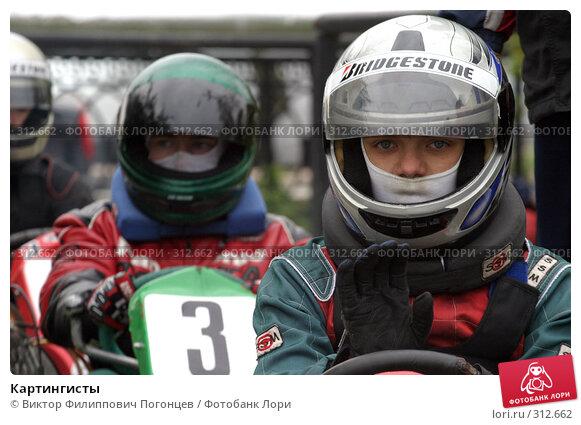 Картингисты, фото № 312662, снято 27 октября 2007 г. (c) Виктор Филиппович Погонцев / Фотобанк Лори