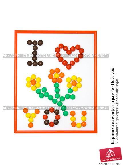 Картинка из конфет в рамке - I love you, фото № 173206, снято 11 января 2008 г. (c) Мельников Дмитрий / Фотобанк Лори