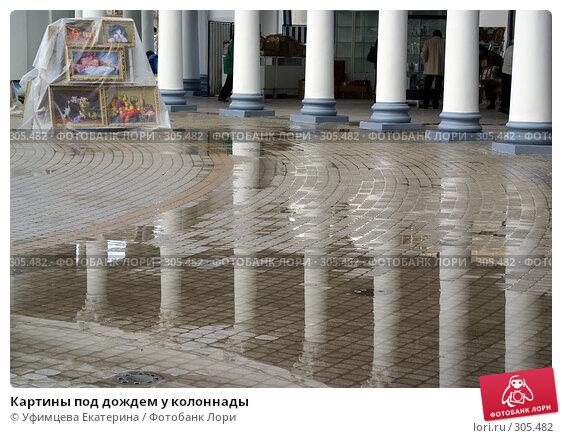Картины под дождем у колоннады, фото № 305482, снято 24 января 2017 г. (c) Уфимцева Екатерина / Фотобанк Лори