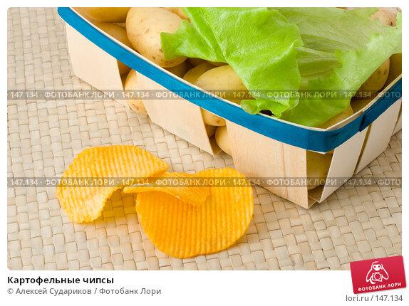 Картофельные чипсы, фото № 147134, снято 13 декабря 2007 г. (c) Алексей Судариков / Фотобанк Лори