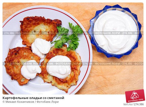 Картофельные оладьи со сметаной, фото № 274386, снято 3 мая 2008 г. (c) Михаил Коханчиков / Фотобанк Лори