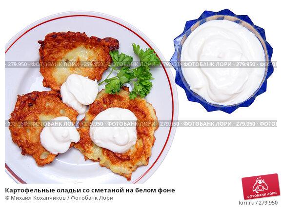 Картофельные оладьи со сметаной на белом фоне, фото № 279950, снято 3 мая 2008 г. (c) Михаил Коханчиков / Фотобанк Лори