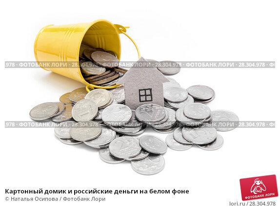 Купить «Картонный домик и российские деньги на белом фоне», фото № 28304978, снято 11 апреля 2018 г. (c) Наталья Осипова / Фотобанк Лори