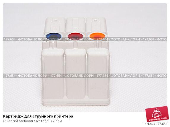 Купить «Картридж для струйного принтера», фото № 177654, снято 14 января 2008 г. (c) Сергей Бочаров / Фотобанк Лори