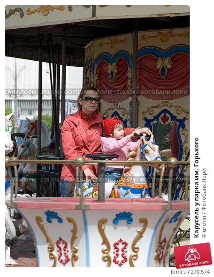 Купить «Карусель у парка им. Горького», фото № 270574, снято 1 мая 2008 г. (c) urchin / Фотобанк Лори
