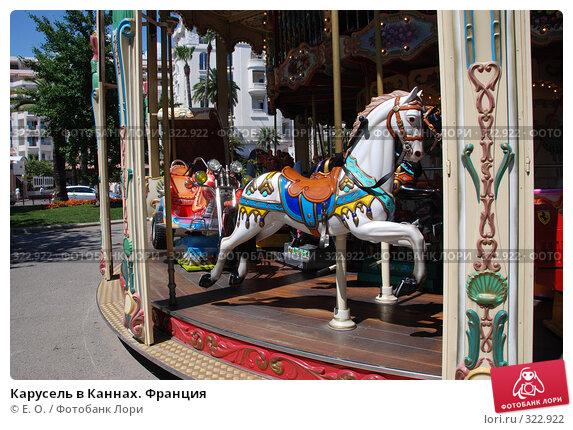 Карусель в Каннах. Франция, фото № 322922, снято 13 июня 2008 г. (c) Екатерина Овсянникова / Фотобанк Лори