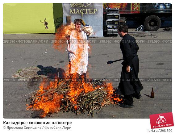 Каскадеры: сожжение на костре, фото № 298590, снято 26 мая 2007 г. (c) Ярослава Синицына / Фотобанк Лори
