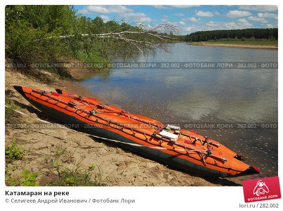 Катамаран на реке, фото № 282002, снято 10 июня 2007 г. (c) Селигеев Андрей Иванович / Фотобанк Лори