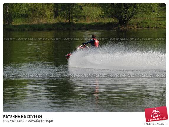 Катание на скутере, эксклюзивное фото № 289870, снято 11 мая 2008 г. (c) Alexei Tavix / Фотобанк Лори