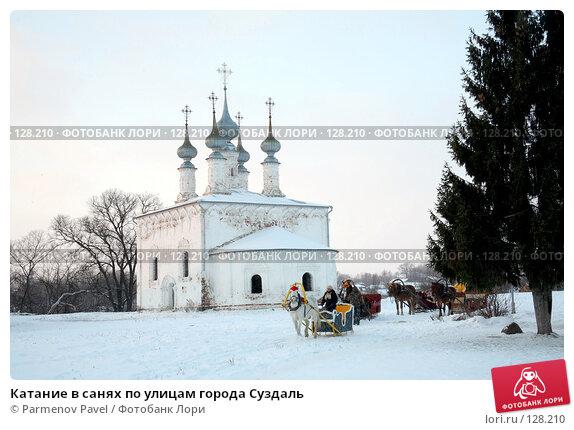Катание в санях по улицам города Суздаль, фото № 128210, снято 18 ноября 2007 г. (c) Parmenov Pavel / Фотобанк Лори