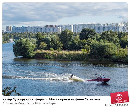 Катер буксирует серфера по Москва-реке на фоне Строгино. Редакционное фото, фотограф Сайганов Александр / Фотобанк Лори