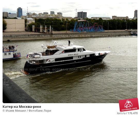 Катер на Москва-реке, фото № 176470, снято 15 сентября 2007 г. (c) Исаев Михаил / Фотобанк Лори