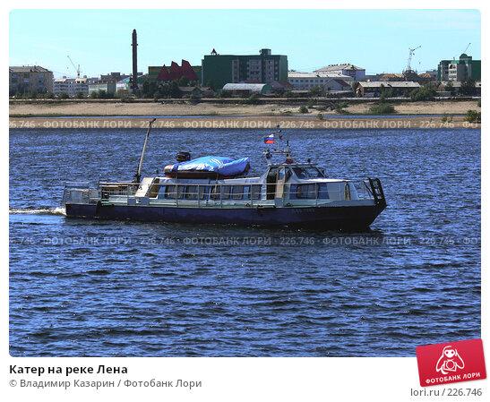 Катер на реке Лена, фото № 226746, снято 17 августа 2017 г. (c) Владимир Казарин / Фотобанк Лори
