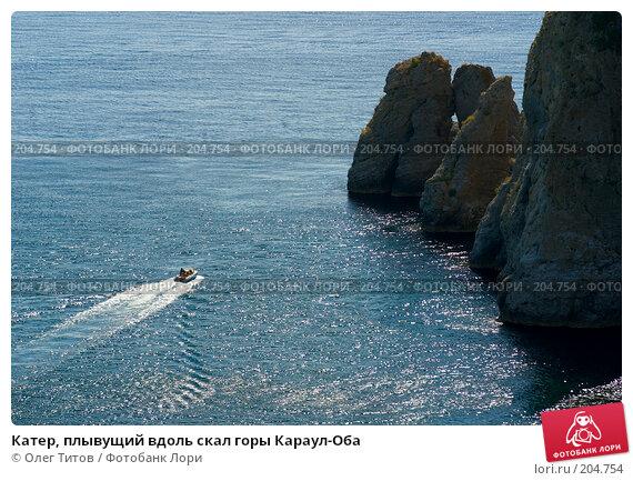 Катер, плывущий вдоль скал горы Караул-Оба, фото № 204754, снято 10 сентября 2006 г. (c) Олег Титов / Фотобанк Лори