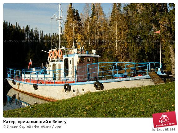 Катер, причаливший к берегу, фото № 95666, снято 6 октября 2007 г. (c) Ильин Сергей / Фотобанк Лори