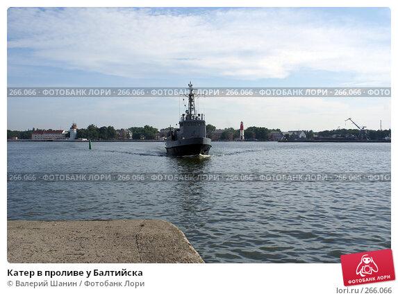 Катер в проливе у Балтийска, фото № 266066, снято 24 июля 2007 г. (c) Валерий Шанин / Фотобанк Лори