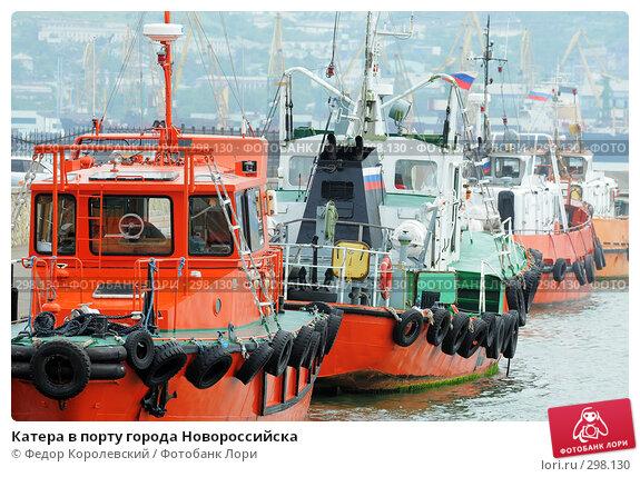Катера в порту города Новороссийска, фото № 298130, снято 24 мая 2008 г. (c) Федор Королевский / Фотобанк Лори