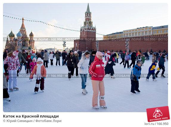 Купить «Каток на Красной площади», фото № 166950, снято 3 января 2008 г. (c) Юрий Синицын / Фотобанк Лори