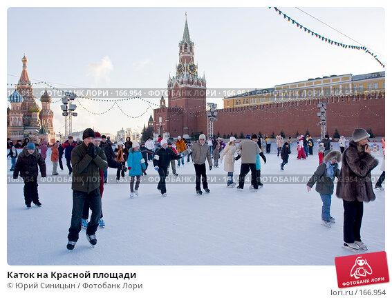 Каток на Красной площади, фото № 166954, снято 3 января 2008 г. (c) Юрий Синицын / Фотобанк Лори