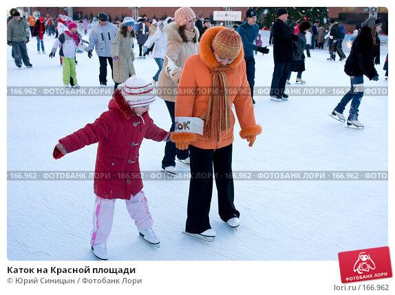 Каток на Красной площади, фото № 166962, снято 3 января 2008 г. (c) Юрий Синицын / Фотобанк Лори
