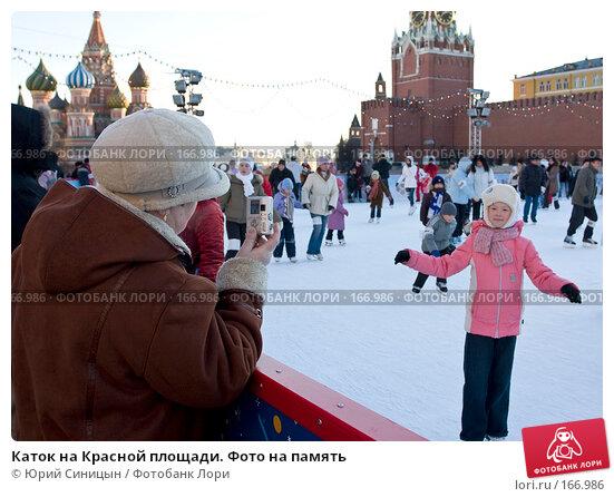 Каток на Красной площади. Фото на память, фото № 166986, снято 3 января 2008 г. (c) Юрий Синицын / Фотобанк Лори